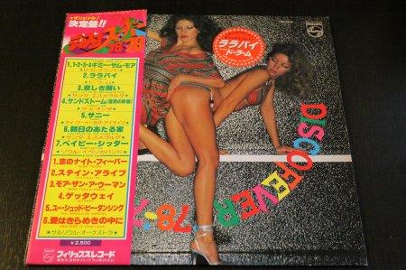 VA 1979 Discofever 78-79