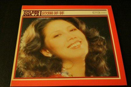 O'yung Feifei1975Golden Disc'75