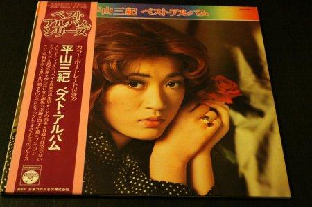 Miki Hirayama1973Besuto Arubamu
