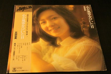 Hiromi Ota1976Golden New Year'76