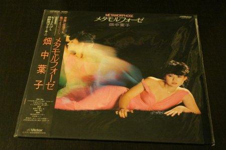 Yoko Hatanaka1982Metamorphose