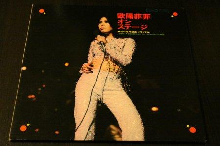 O'yung Feifei1972Live 7.9.1972
