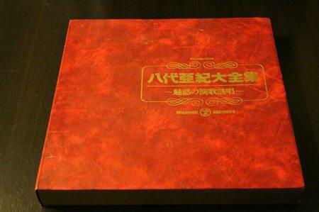 Aki Yashiro (5LP BOX)