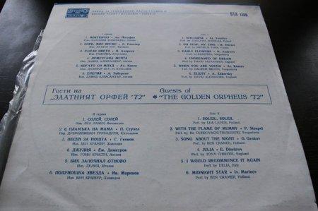 Золотой Орфей 1972
